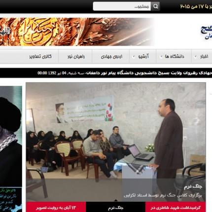 وب سایت بسیج دانشجویی
