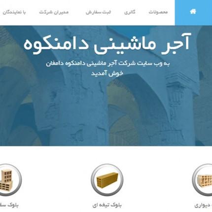 وب سایت شرکت دامنکوه