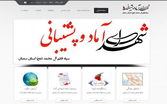 وب سایت شهدای آماد و پشتیبانی